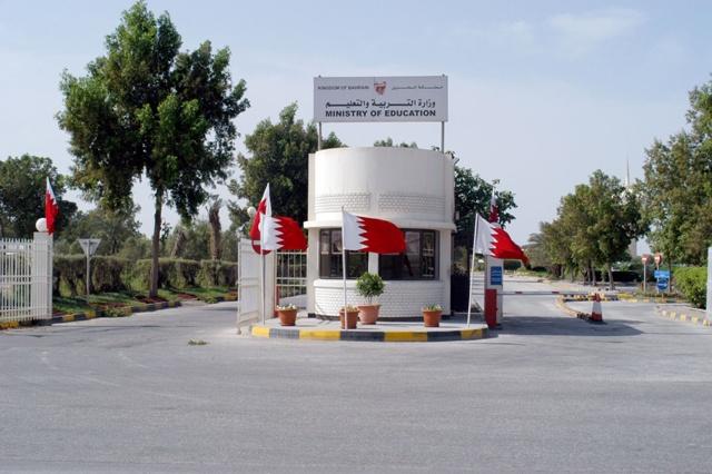مدخل وزارة التربية والتعليم