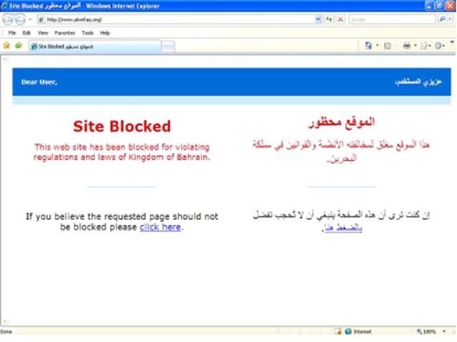 الموقع الإلكتروني لجمعية الوفاق بعد حجبه