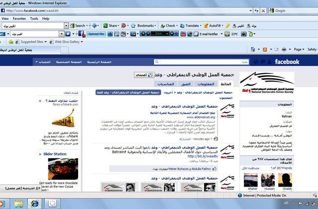 مواقع بحرينية على الفيس بوك