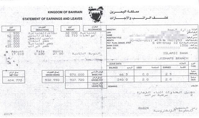 شهادة راتب لشهر يناير وما تم استقطاعه على رغم الانتظام في العمل