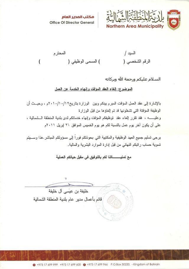 الشمالي رد ا على البلديات موظفو المجلس لم تنته عقودهم وفصلوا تعسفيا محليات صحيفة الوسط البحرينية مملكة البحرين
