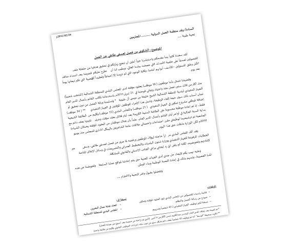 رسالة شكوى مفصولي «بلدي الشمالية» إلى منظمة العمل الدولية