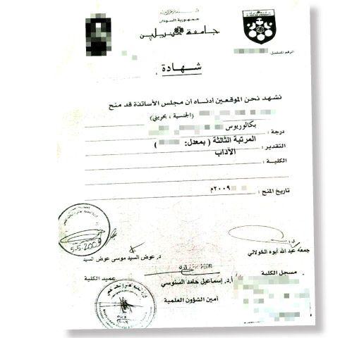 شهادة أحد خريجي جامعة النيلين والتي تنتظر المعادلة منذ العام 2009