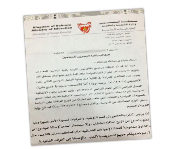 رسالة الفصل التي تسلمها أحد الطلبة من كلية البحرين للمعلمين