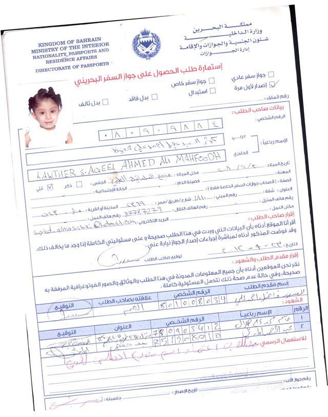 استمارة طلب جواز سفر للطفلة كوثر