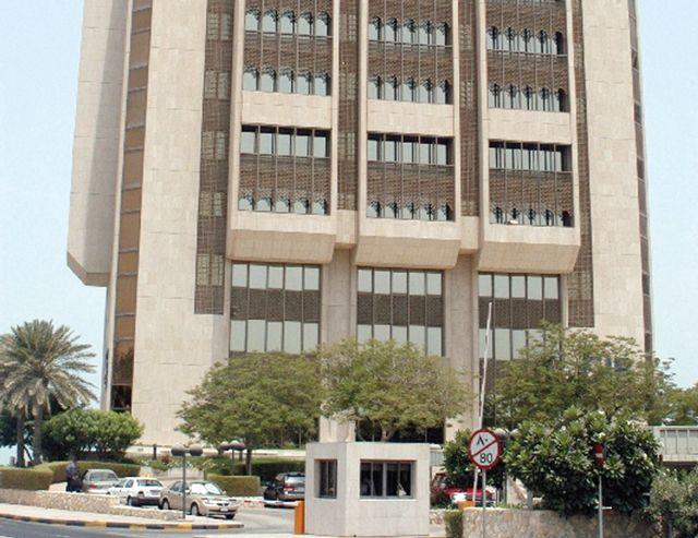 مقر بنك الخليج الدولي في العاصمة (المنامة)