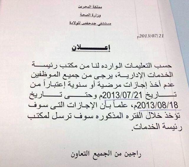 نسخة من قرار منع الإجازات لموظفي وزارة الصحة