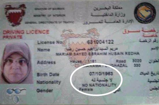 صورة لرخصة القيادة المجددة لمريم رضاوقد استبدلت جنسيتها بمسمى «لاجنسية له»