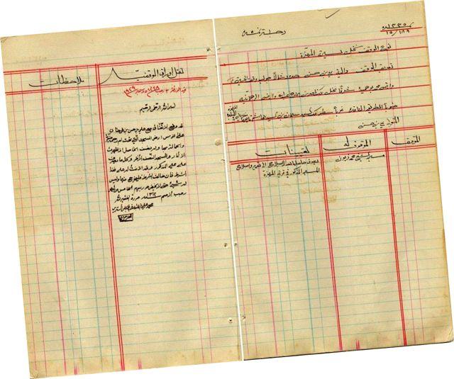 سجل السيدعدنان الذي يُعتبر مرجعاً أساسياً لإدارة الأوقاف الجعفرية