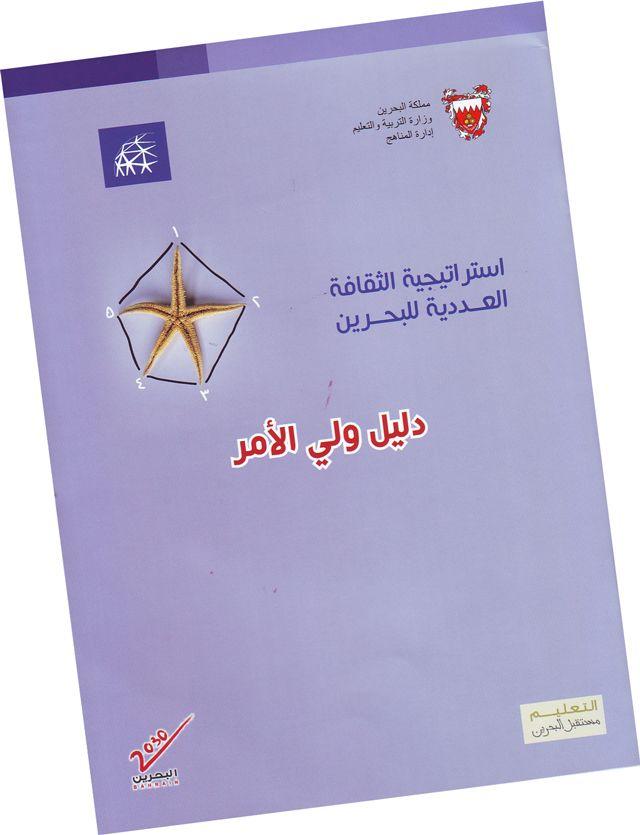 دليل المعلم رياضيات ثاني اعدادي البحرين