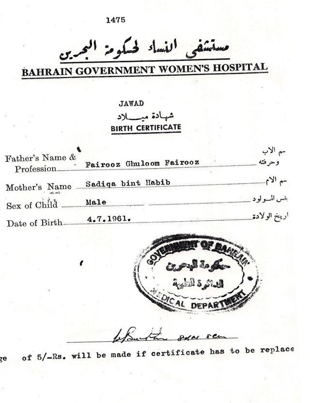 شهادة ميلاد النائب السابق جواد فيروز والتي تشير إلى ولادته في البحرين في العام 1961