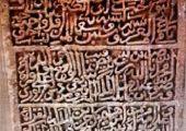 صخرة أثرية تؤكد وقفية «البربغي» و«عين رستان» قبل أكثر من 450 عاماً