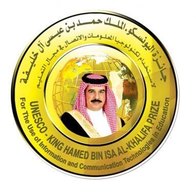 جائزة اليونسكو- الملك حمد بن عيسى آل خليفة لاستخدامات تكنولوجيا المعلومات والاتصال في التعليم