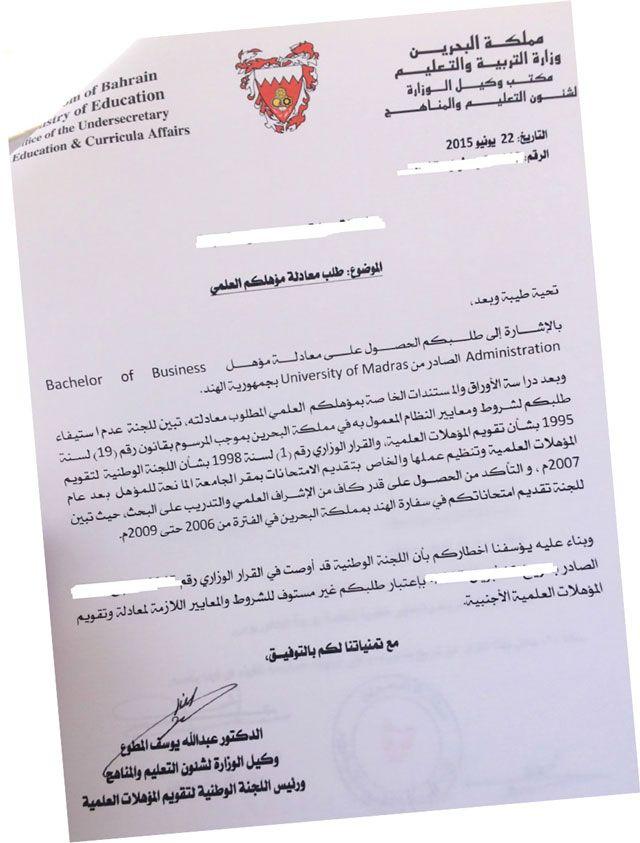 قرار الوزارة بعدم اعتماد شهادات مدراس الهندية