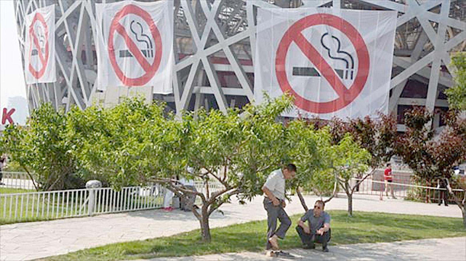 لافتات لمكافحة التدخين في بكين