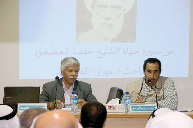 الباحث القصاب في محاضرته عن الشيخ خلف العصفور