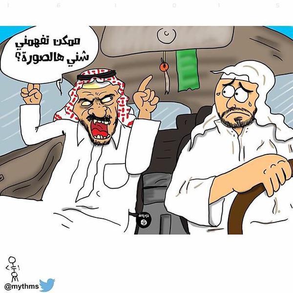 رسم كاريكاتير للفنان السعودي ميثم عبدالمحسن