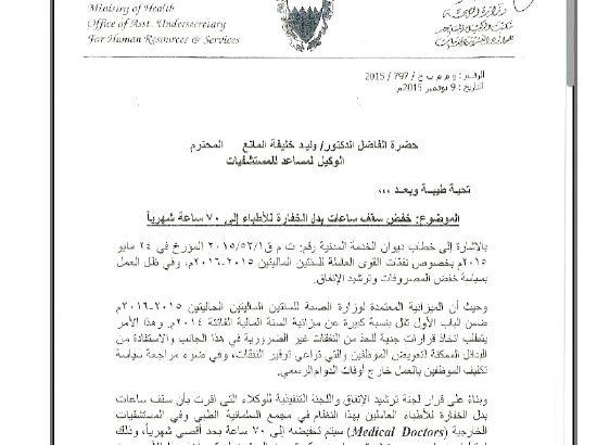 وزارة الصحة تبدأ في تطبيق قرار خفض ساعات بدل الخفارة للأطباء العاملين في «السلمانية»
