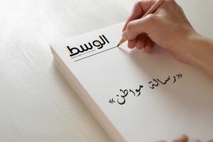 (رسالة مواطن) .. موقع اللغة العربية قبال الإنجليزية في مجتمعنا كيف كانت وكيف أصبحت؟