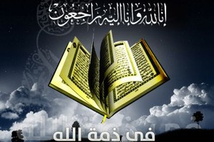 في ذمة الله... راشد محمد عيسى شويطر