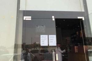 السعودية تمنع النساء من دخول مقهى