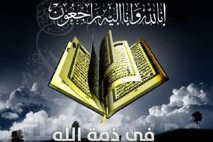 في ذمة الله... حرم المرحوم الحاج مكي رضي أمان