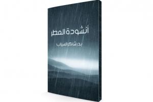أنشودة السياب والمعنى القرآني للمطر