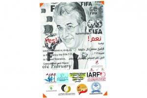 11 منظمة حقوقية عربية ودولية تطلق حملة لدعم ترشيح سلمان بن إبراهيم لرئاسة «الفيفا»