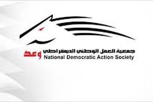 جمعية وعد تطالب الحكومة بتغيير سياسة رفع الدعم التي تسير عليها