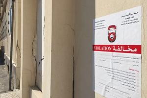 شاهدالصور... أمانة العاصمة تخالف مسجد الشيخ سهلان وتعتبره عقار آيل للسقوط