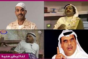 عبدالحسين عبدالرضا، داوود حسين، طارق العلي، غانم السليطي وغيرهم... من هو برأيك عملاق الكوميديا الخليجية؟