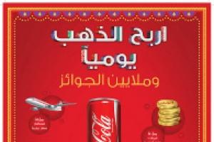 «VIVA» و«كوكا كولا» يطلقان حملة «اربح سبائك ذهب كل يوم» في البحرين