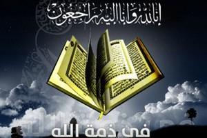 في ذمة الله... الحاج حسن علي المير
