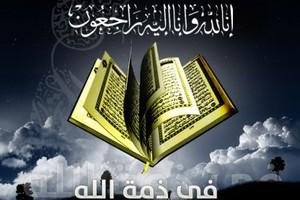في ذمة الله... امينة ابراهيم علي سلمان