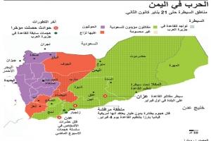 مقتل 5 شرطيين يمنيين في هجوم نسب لـ «القاعدة»