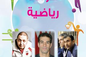 سوالف رياضية... من هو أفضل لاعب في كرة السلة البحرينية؟
