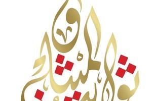 ثمانية مواقع في احتفال هيئة البحرين للثقافة والآثار بذكرى الميثاق... ابتداء من الرابعة عصر الأحد