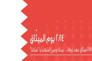 سياسيون: الميثاق يمثل مرحلة فاصلة في تاريخ البحرين وحجر أساس بناء الديمقراطية