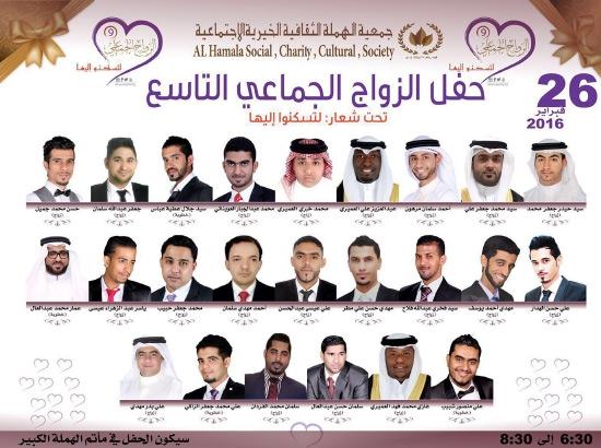 25 عريساً ستحتفي بهم «الهملة الخيرية» الجمعة المقبل في زواجها الجماعي التاسع