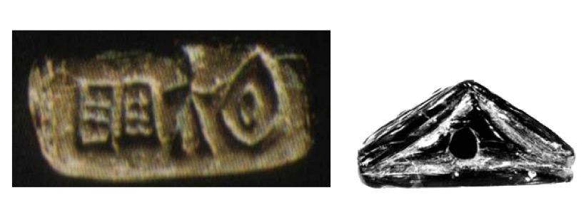الختم الموشور الذي عثر عليه في موقع الحجر (Vine 1993)