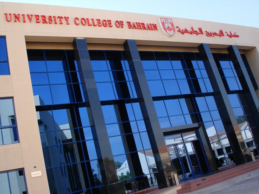 كلية البحرين الجامعية