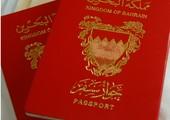 مرسوم بإسقاط الجنسية البحرينية عن رائد حوراني لقيامه بأنشطة تضر بمصلحة الوطن