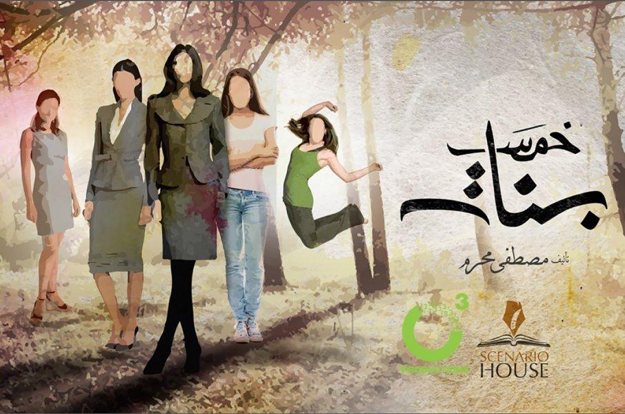 مسلسل خمس بنات الحلقة ١٩