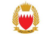 القيادة العامة لقوة دفاع البحرين: نحن على أهبة وأتم الاستعداد للتصدي للمجموعات الإرهابية