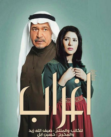 بالصور أهم المسلسلات الخليجية في رمضان 2016 منوعات صحيفة الوسط البحرينية مملكة البحرين