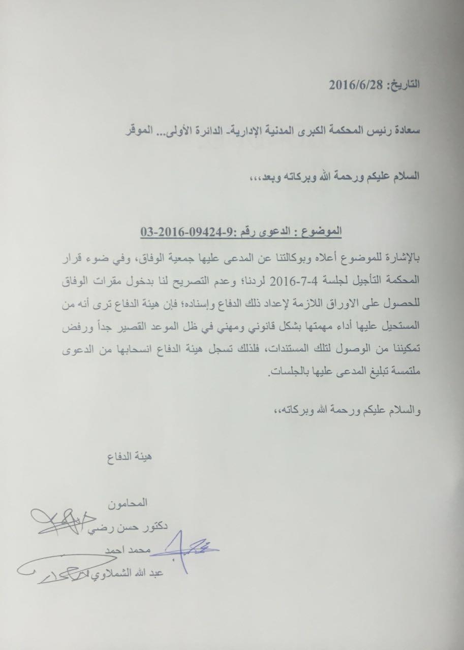 Bahraini court dissolves Al Wefaq the largest political
