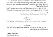 مرسوم رقم (55) لسنة 2016 بإسقاط الجنسية البحرينية