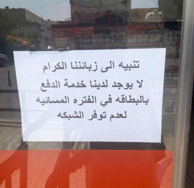 لافتة على أحد المحلات في الدراز تعتذر عن توفير الدفع بالبطاقة لعدم توفر الانترنت