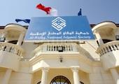 القضاء يحكم بحل جمعية الوفاق