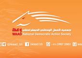 وعد: نخشى الاجهاز على العمل السياسي العلني بعد حل جمعية الوفاق